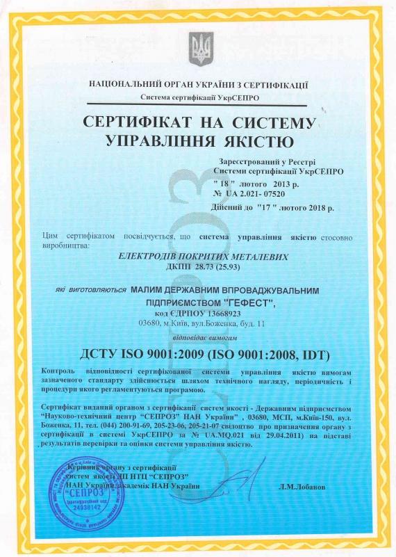 Сертифiкат на систему управлiння якiстю